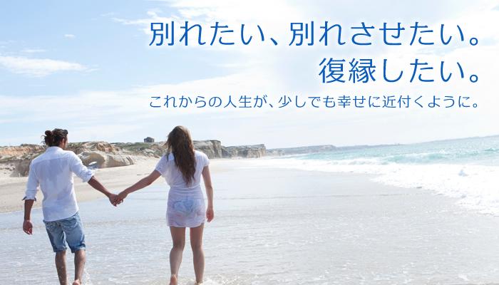 別れたい、別れさせたい。復縁したい。これからの人生が少しでも幸せに近付くように。~北海道で別れさせ屋・復縁屋をお探しなら【総合探偵社オフィスプリンス札幌本社 別れさせ工作・復縁工作】