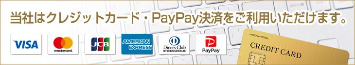 クレジットカード・PayPay決済をご利用頂けます。