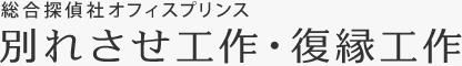 北海道で別れさせ屋・復縁屋をお探しなら【総合探偵社オフィスプリンス札幌本社 別れさせ工作・復縁工作】